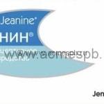 Жанин