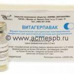 Витагерпавак вакцина
