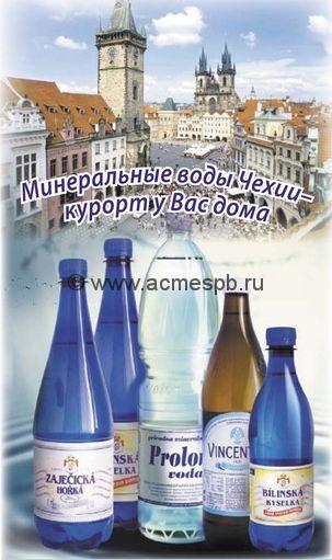 Минеральные воды Чехии