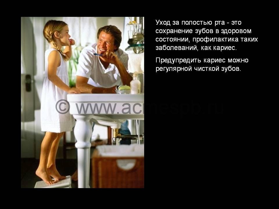0004-004-Ukhod-za-polostju-rta-eto-sokhranenie-zubov-v-zdorovom-sostojanii[1]