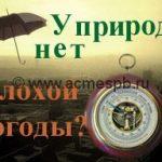 Метеозависимость: синдром плохой погоды