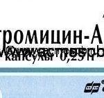 азитромицин1