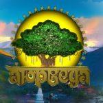 АЮРВЕДА – индийские тайны красоты и здоровья