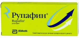 Рупафин