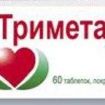 Триметазид