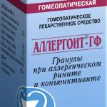 Аллергоит-ГФ