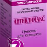 Антиклимакс