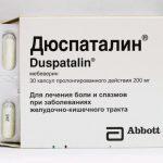 Дюспаталин