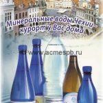 Минеральные воды Чехии — курорт у вас дома