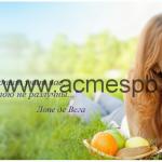 Заповеди красоты и здоровья