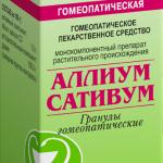 Аллиум сативум