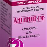 Ангинит-ГФ