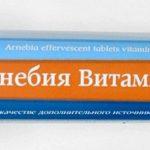 Арнебия Витамин C