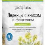 Доктор Тайсс леденцы с анисом и фенхелем + витамин С без сахара