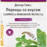 Доктор Тайсс леденцы со вкусом шалфея и лимонной мелиссы + витамин С без сахара