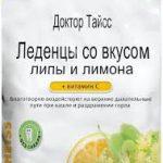 Доктор Тайсс леденцы со вкусом липы и лимона с витамином С.