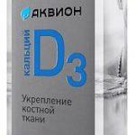 Аквион Витаминно-минеральный комплекс Кальций + D3