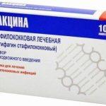 Вакцина стафилококковая