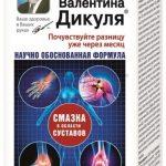 Валентина Дикуля умный крем