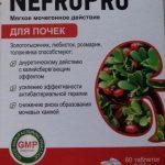 Нефропро