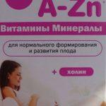 Витаминно-минеральный комплекс от А до Zn для планирующих беременность, беременных и кормящих женщин