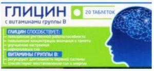 глицин с витаминами группы в