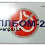 Плеом-20