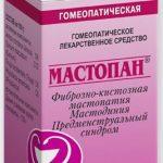 Мастопан