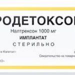 Продетоксон