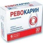Ревокарин