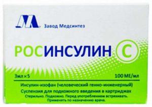 Росинсулин С