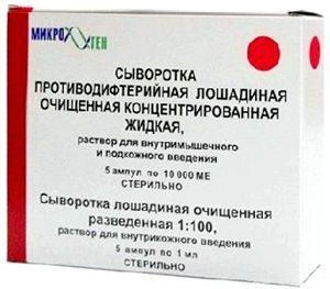 сыворотка противодифтерийная
