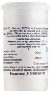 антимониум арсеникозум