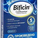 Бифицин